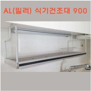 (에이알리빙) 고급알루미늄 식기건조대 900