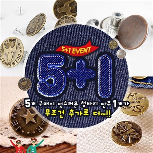 다양한 패션 청바지 단추 모음 낱개판매