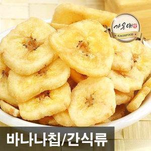 고소한 건바나나칩 1kg/주전부리/간식/커피땅콩/안주