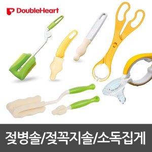 더블하트/베이비컴피 젖병솔/젖꼭지솔/소독집게