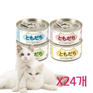 도모다찌 고양이간식 (24개입) 모음