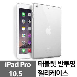 아이패드 프로 10.5 반투명 젤리케이스/A1701/A1709
