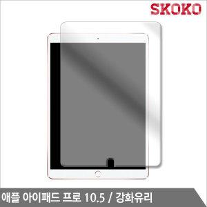 애플 아이패드프로 10.5 강화유리보호필름 (1매)