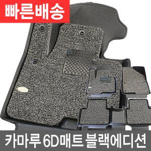 카마루 6D매트 블랙에디션 코일 자동차 카매트 벌집