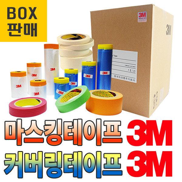 박스판매  3M 마스킹테이프/커버링/칼라마스킹/테이프