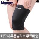 국산 고품질 무릎슬리브 무릎보호대 KCW840 무료배송