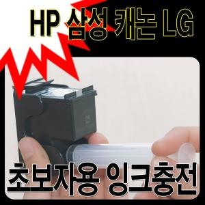 삼성 SL-J1660 삼성1660 M180 C180 잉크충전
