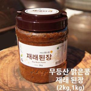 국산 무농약콩으로 만든 재래 된장 2kg/1kg