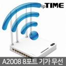 EFM ipTIME A2008 8포트 기가 와이파이 무선 공유기
