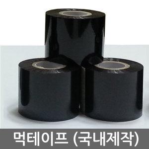 먹테이프/먹지/날인기테이프/핫프린트리본/120M