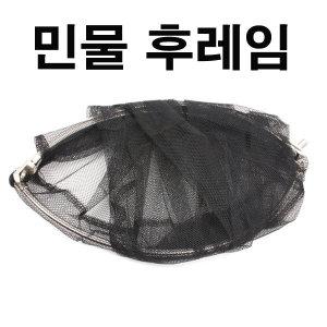 350mm 민물 후레임/민물 뜰채 후레임
