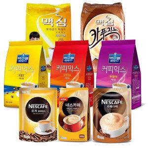 자판기용 커피믹스 모음/업소용/네스카페/맥스웰/맥심