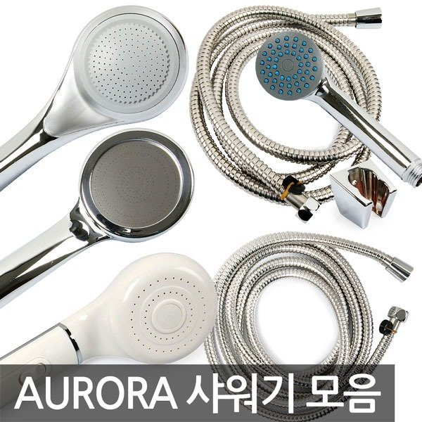 [포스아트] AURORA 샤워기 세트/샤워헤드 샤워 호스 절수 메탈