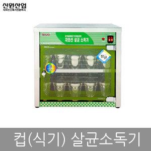 자외선 살균 소독기 식기 컵 살균기 건조기 SW-300
