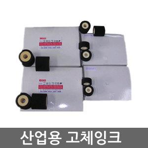 고체잉크/인쇄용 산업용 고체잉크/밴드실러/날인기