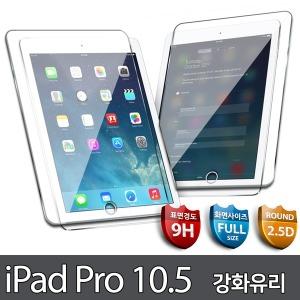 아이패드 프로 10.5 강화유리필름/방탄/액정/2017/Pro