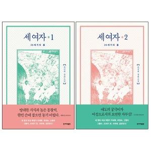 세 여자 2권세트 (1+2) - 20세기의 봄 (조선희 장편소설)