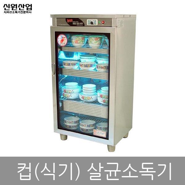 자외선 살균 소독기 식기 컵 살균기 건조기 SW-304H