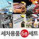 카보이 세차용품 6종/휠크리너/레자왁스/유리세정제
