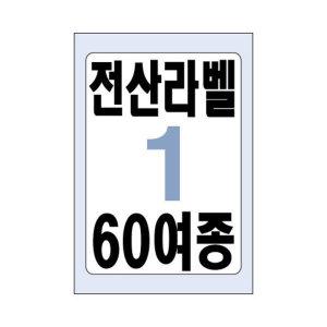 전산라벨 60여종 라벨지/주소/물류관리/인덱스/바코드
