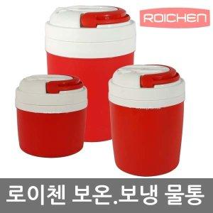 국산로이첸 미니비 아이스물통 보온보냉병 휴대물병