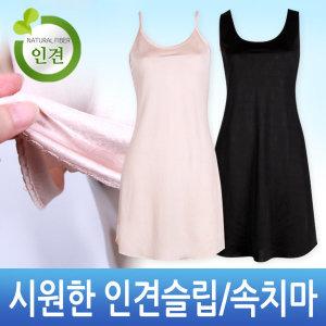 국산 인견슬립/인견끈나시/속치마/속바지/여성잠옷