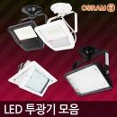 LED 투광기 30W 40W 50W /간판등/LED조명