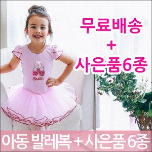 유아발레복6종세트/아동발레복/여아발레복/키즈발레복
