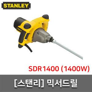 스탠리 믹서드릴/SDR1400/1400W/시멘트/머드믹서/믹
