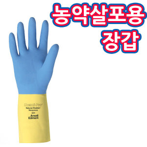 (농약살포용 장갑) 소독 농약사용시 사용 내화학성