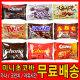 무료배송/초콜렛/가나/크런키/ABC/스니커즈/트윅스