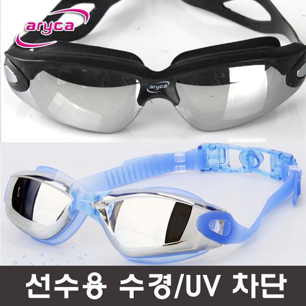 선수용 수경/물안경 UV차단 안티포그 아동성인 수영모