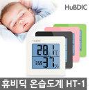 1휴비딕 디지털 온습도계 시계 알람 HT-1 (HT-1)