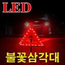 led 불꽃삼각대 안전 삼각대 ( 경광봉 / 불꽃신호기 )