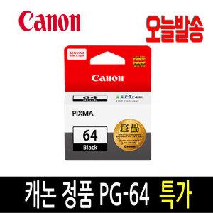 캐논 프린터 잉크 PG-64 CL-74 E569 PG64 CL74 정품