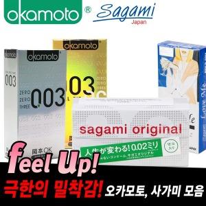 일본 초밀착 콘돔/오카모토/사가미/무료배송/정품
