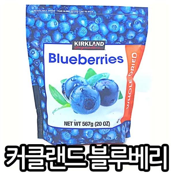 커클랜드 건블루베리 blueberries 567g 코스트코