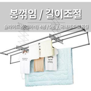 슬라이드봉 천정형 베란다빨래건조대 봉꺾임/길이조절