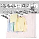 직선봉 반자동 천정형 베란다빨래건조대 / 공식대리점