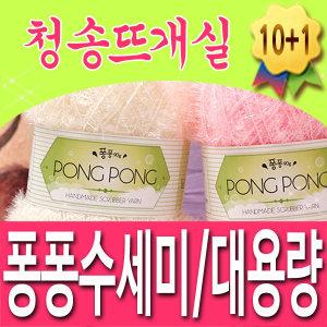 퐁퐁수세미실 10+1 대용량 수세미실 도안 뜨개실 털실