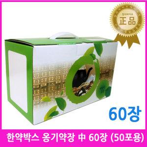 한의한약박스옹기약장中60장(50봉용)/건강원박스