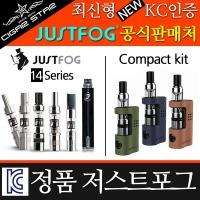 KC정품 저스트포그 S14 Q14 전자담배/컴팩트킷+사은품