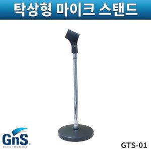 마이크스탠드(탁상용)/원형마이크스탠드/GNS GTS01