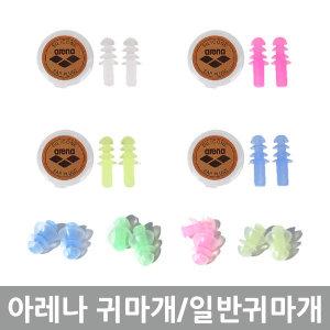 아레나 귀마개 실리콘귀마개 수영귀마개 ANAAE02
