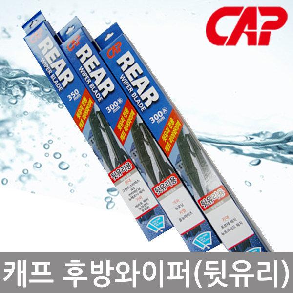엑센트위트 뒷유리전용 와이퍼/후방와이퍼/리어와이퍼