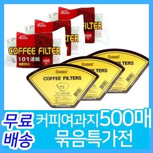 소울빈)브랜드 커피필터300매/500매세트/커피여과지