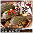 김영미게장/간장꽃게장3.2kg(특)알배기/연평도/여수