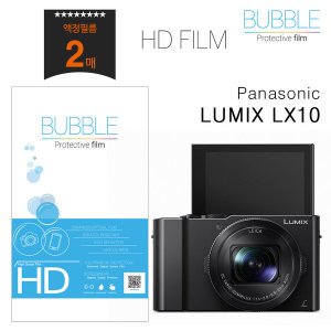 버블 HD강화필름 2장 루믹스 LX10 액정필름
