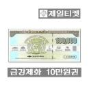 금강제화상품권 10만원권/금강구두티켓/랜드로바/선물