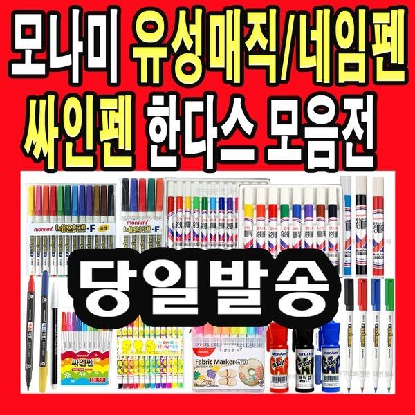 모나미 8색 12색 유성매직 네임펜 매직 보드마카 세트